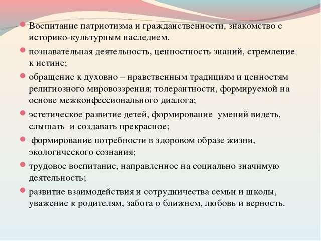 Воспитание патриотизма и гражданственности, знакомство с историко-культурным...