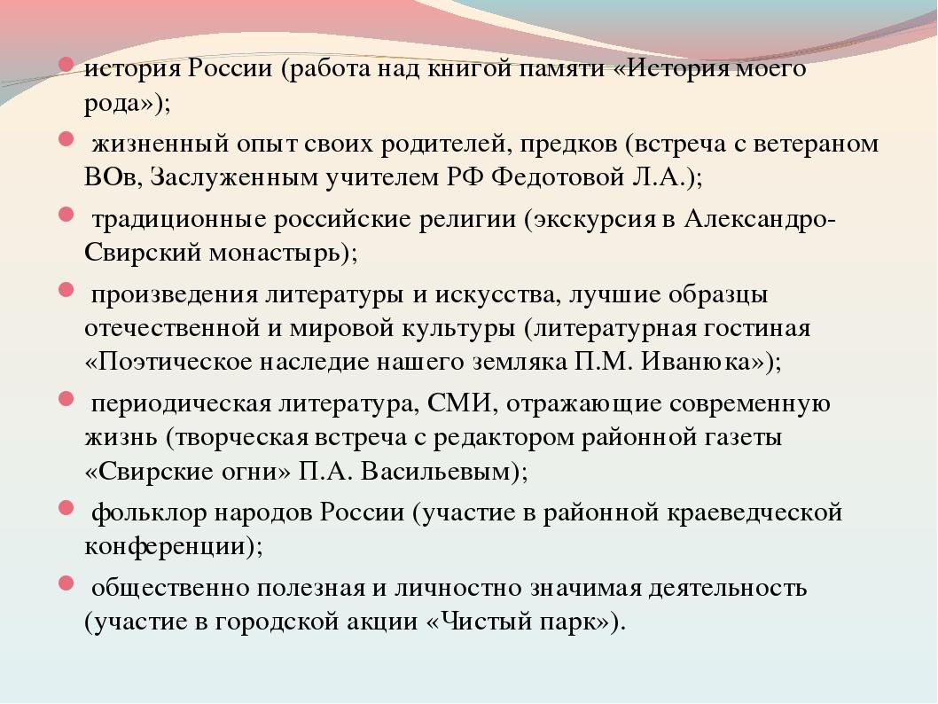 история России (работа над книгой памяти «История моего рода»); жизненный опы...