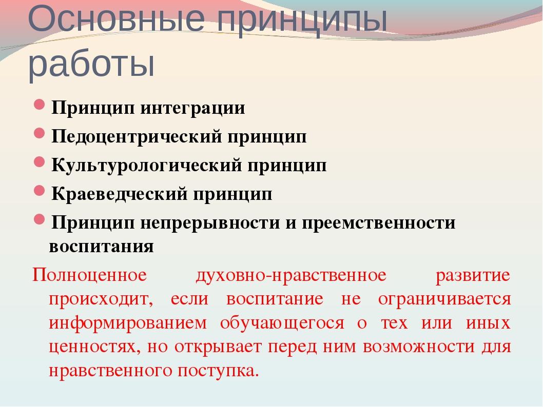 Основные принципы работы Принцип интеграции Педоцентрический принцип Культуро...