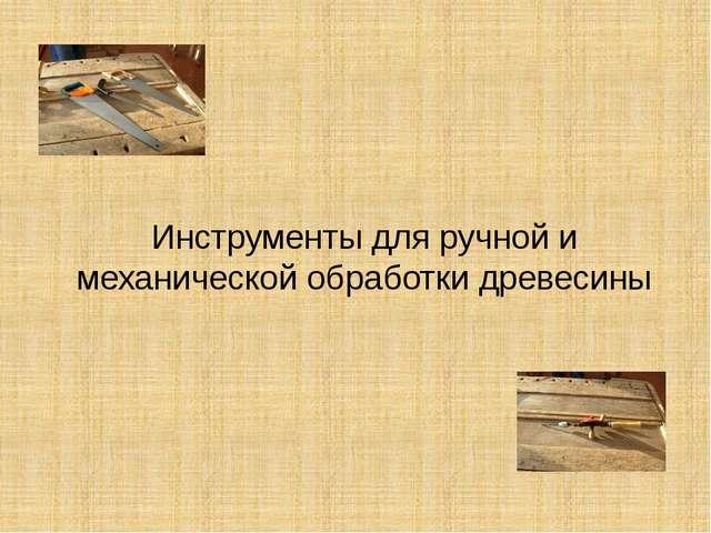 Инструменты для ручной и механической обработки древесины