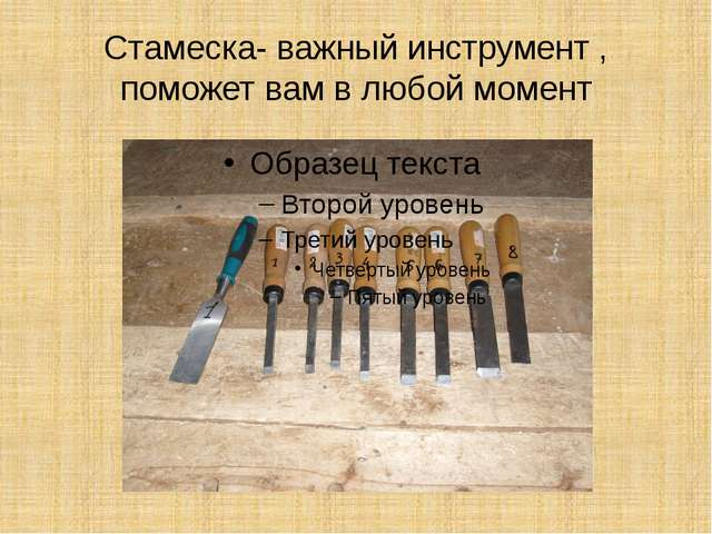 Стамеска- важный инструмент , поможет вам в любой момент