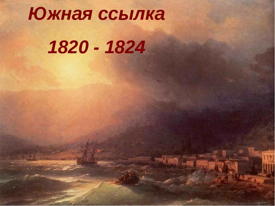 Южная ссылка 1820 - 1824