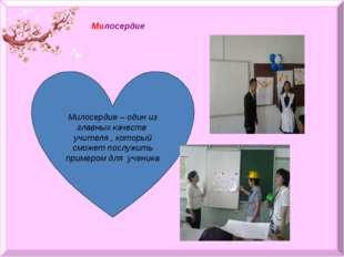 Милосердие Милосердие – один из главных качеств учителя , который сможет пос