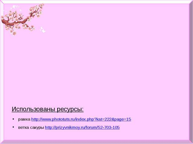 Использованы ресурсы: рамка http://www.phototuts.ru/index.php?kat=222&page=15...