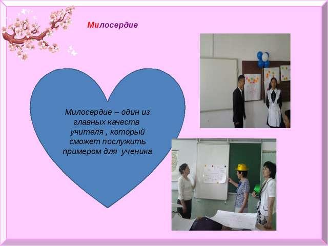 Милосердие Милосердие – один из главных качеств учителя , который сможет пос...