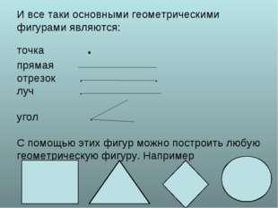И все таки основными геометрическими фигурами являются: точка . прямая отрез