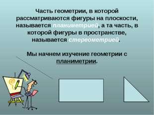 Часть геометрии, в которой рассматриваются фигуры на плоскости, называется п