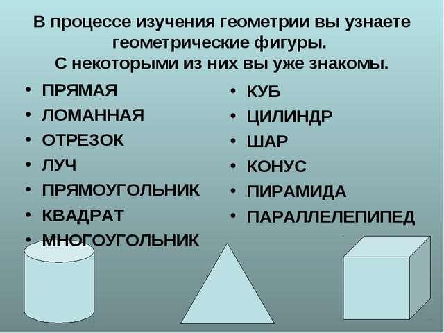 В процессе изучения геометрии вы узнаете геометрические фигуры. С некоторыми...