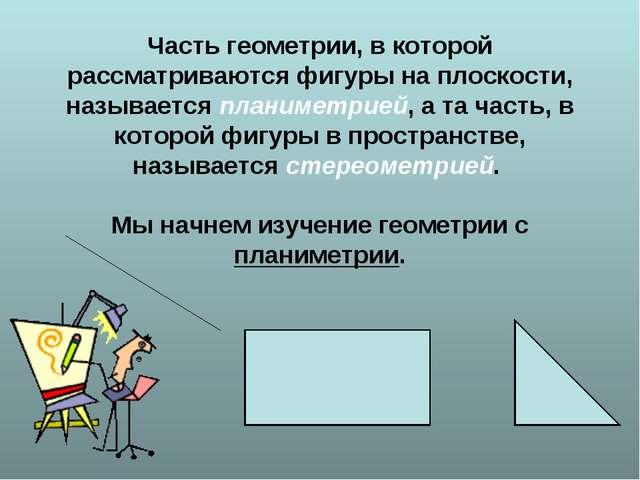Часть геометрии, в которой рассматриваются фигуры на плоскости, называется п...