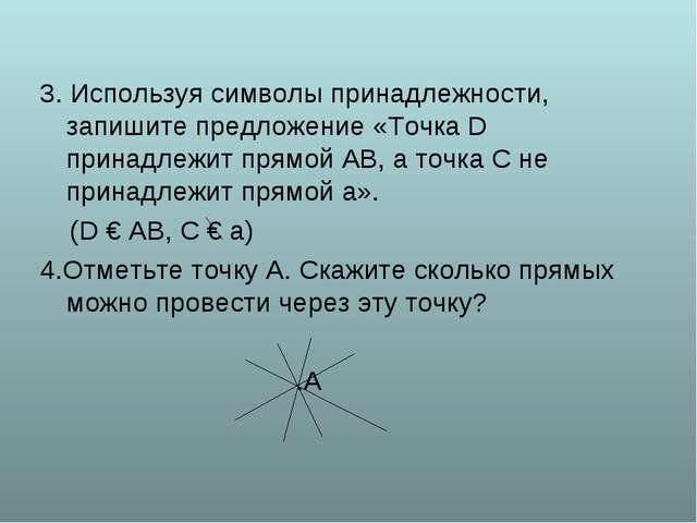 3. Используя символы принадлежности, запишите предложение «Точка D принадлеж...