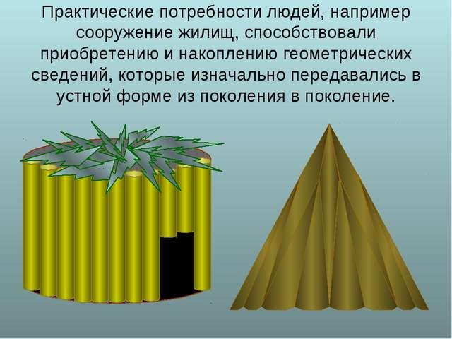 Практические потребности людей, например сооружение жилищ, способствовали пр...