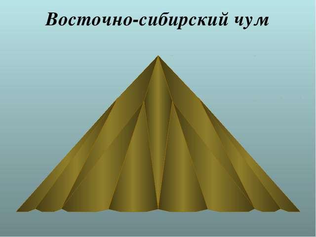 Восточно-сибирский чум