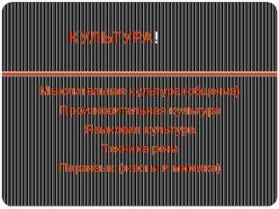КУЛЬТУРА! Мыслительная культура (общение) Произносительная культура Языковая