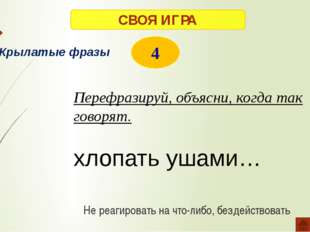 СВОЯ ИГРА 4 Волк Грамматическая арифметика Кол+в=(зверь)