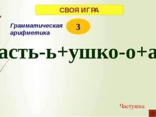 СВОЯ ИГРА 4 Русский Какое слово может называть и человека, и язык: немец, рус