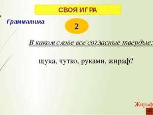 СВОЯ ИГРА 3 Портфель Ребусы Р т т ф