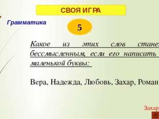 СВОЯ ИГРА 2 по количеству гласных Знатоки русского языка Как узнать, сколько