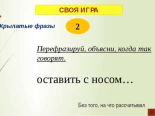 СВОЯ ИГРА 2 Чистотел Грамматическая арифметика Чистый-ый+0 +тел=