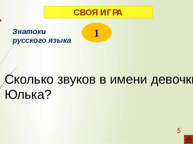 СВОЯ ИГРА 5 21 Знатоки русского языка Сколько букв, обозначающих согласные зв...