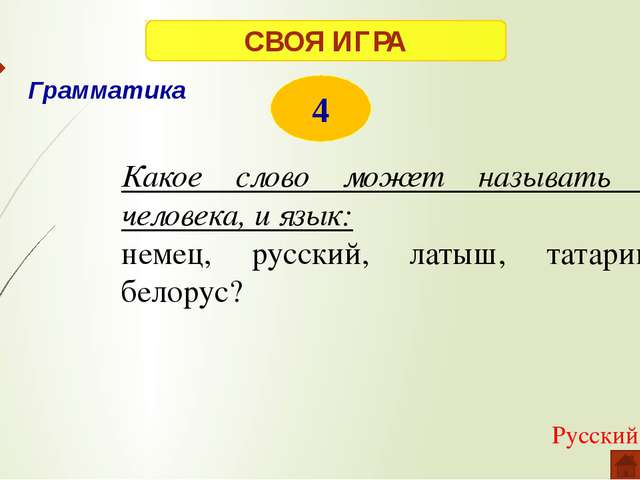 СВОЯ ИГРА 5 Варежки Ребусы