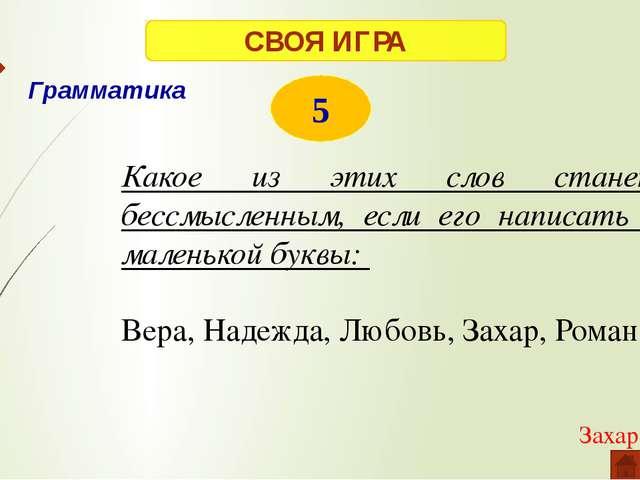 СВОЯ ИГРА 2 по количеству гласных Знатоки русского языка Как узнать, сколько...
