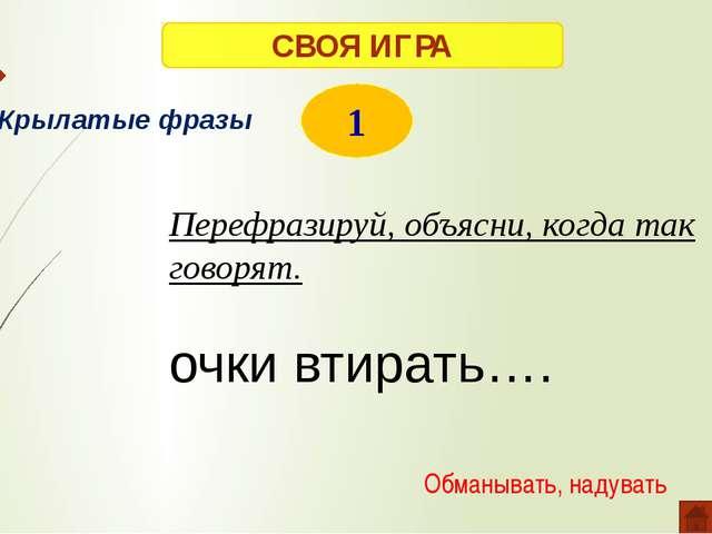 СВОЯ ИГРА 1 Черёмуха Грамматическая арифметика Череп-еп+ё+муха=