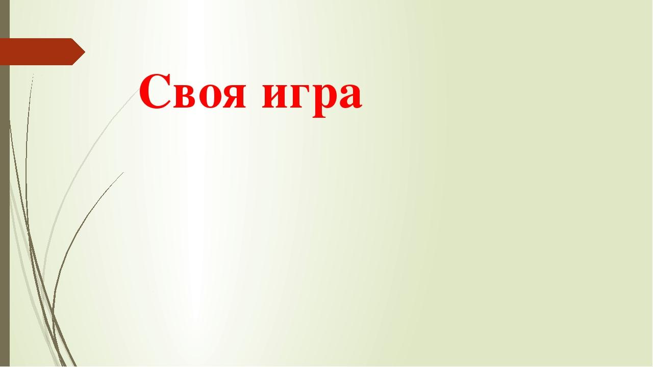 СВОЯ ИГРА 3 5 Знатоки русского языка Подберите однокоренные слова к слову «вя...