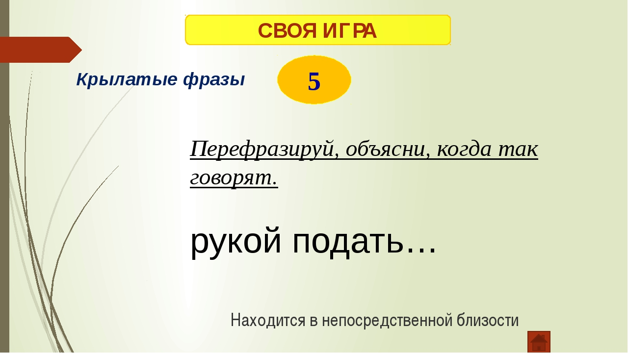 СВОЯ ИГРА 5 Персик Грамматическая арифметика Кепка-ка+рис=(плод)