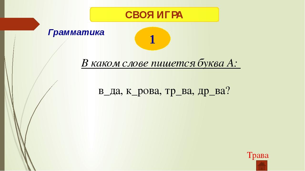 СВОЯ ИГРА 2 Вагон Ребусы А гон