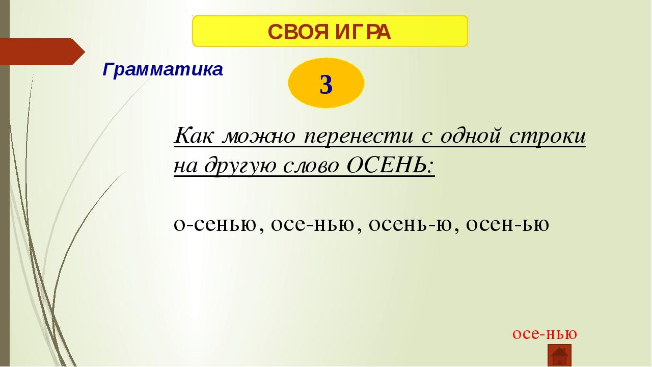 СВОЯ ИГРА 4 Валенки Ребусы