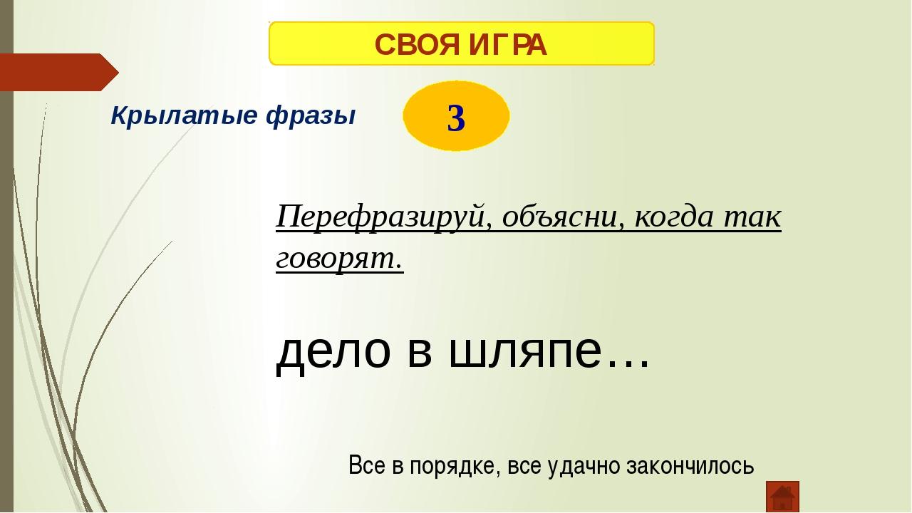 СВОЯ ИГРА 3 Частушка Грамматическая арифметика Часть-ь+ушко-о+а=