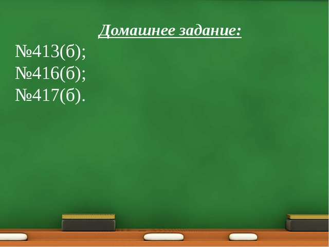 Домашнее задание: №413(б); №416(б); №417(б).