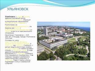 УЛЬЯНОВСК Улья́новск—городвРоссии, административный центрУльяновской обл