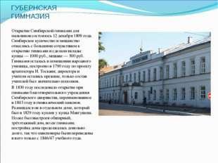 ГУБЕРНСКАЯ ГИМНАЗИЯ Открытие Симбирской гимназии для мальчиков состоялось 12