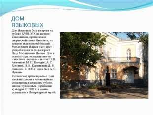 ДОМ ЯЗЫКОВЫХ Дом Языковых был построен на рубеже XVIII-XIX вв. в стиле класси