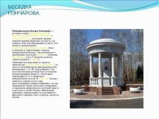 БЕСЕДКА ГОНЧАРОВА Мемориальная беседка Гончарова— ротонда в паркеВинновская