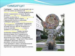 СИМБИРЦИТ Симбирцит— термин, обозначающий одну из многочисленных разновиднос
