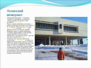 Ленинский мемориал Ленинский мемориал— комплекс зданий и сооружений, созданн