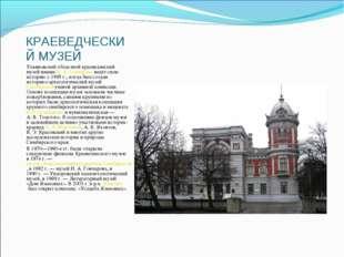 КРАЕВЕДЧЕСКИЙ МУЗЕЙ Ульяновский областной краеведческий музей имениИ.А.Гон