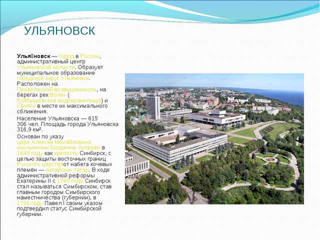 УЛЬЯНОВСК Улья́новск—городвРоссии, административный центрУльяновской обл...