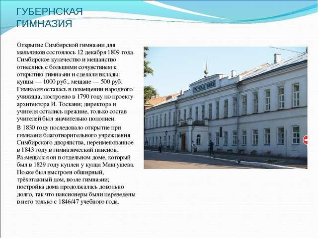 ГУБЕРНСКАЯ ГИМНАЗИЯ Открытие Симбирской гимназии для мальчиков состоялось 12...