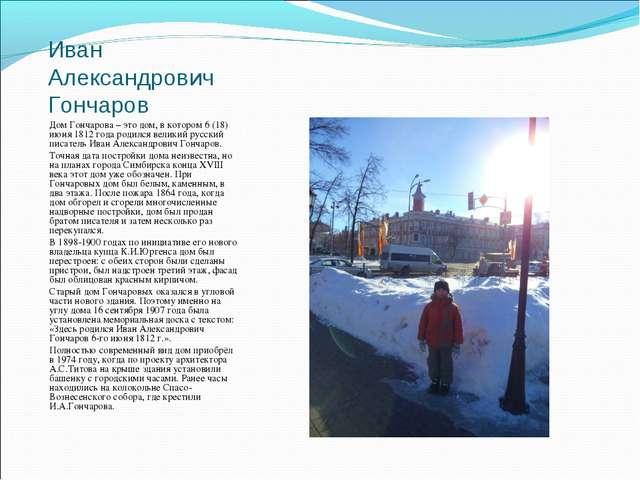 Иван Александрович Гончаров Дом Гончарова – это дом, в котором 6 (18) июня 18...