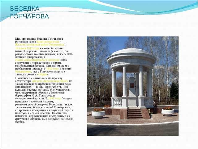 БЕСЕДКА ГОНЧАРОВА Мемориальная беседка Гончарова— ротонда в паркеВинновская...