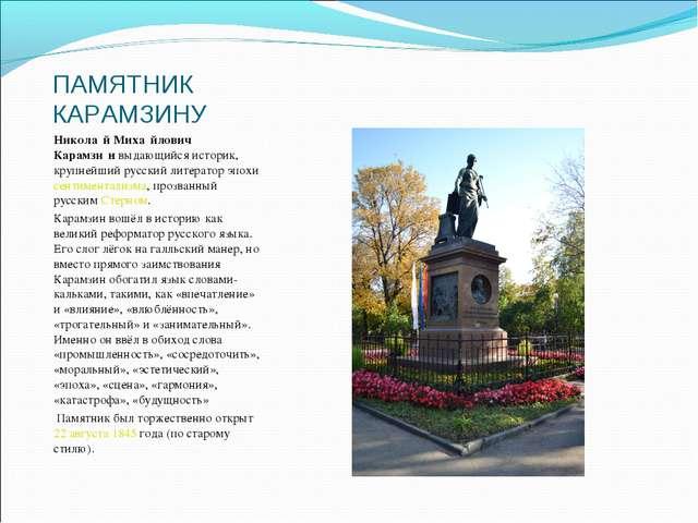 ПАМЯТНИК КАРАМЗИНУ Никола́й Миха́йлович Карамзи́нвыдающийся историк, крупней...