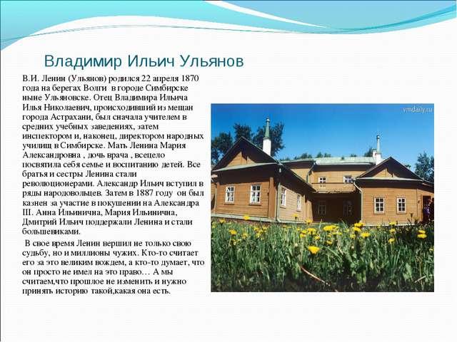 Владимир Ильич Ульянов В.И. Ленин (Ульянов) родился 22 апреля 1870 года на б...