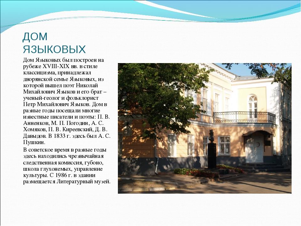 ДОМ ЯЗЫКОВЫХ Дом Языковых был построен на рубеже XVIII-XIX вв. в стиле класси...