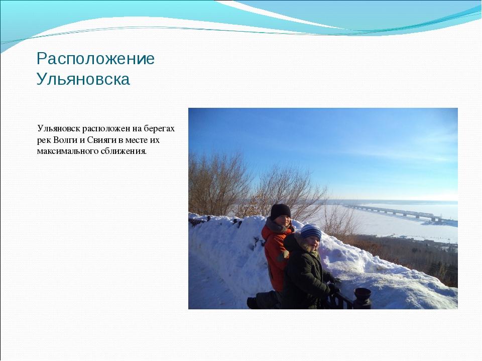 Расположение Ульяновска Ульяновск расположен на берегах рек Волги и Свияги в...
