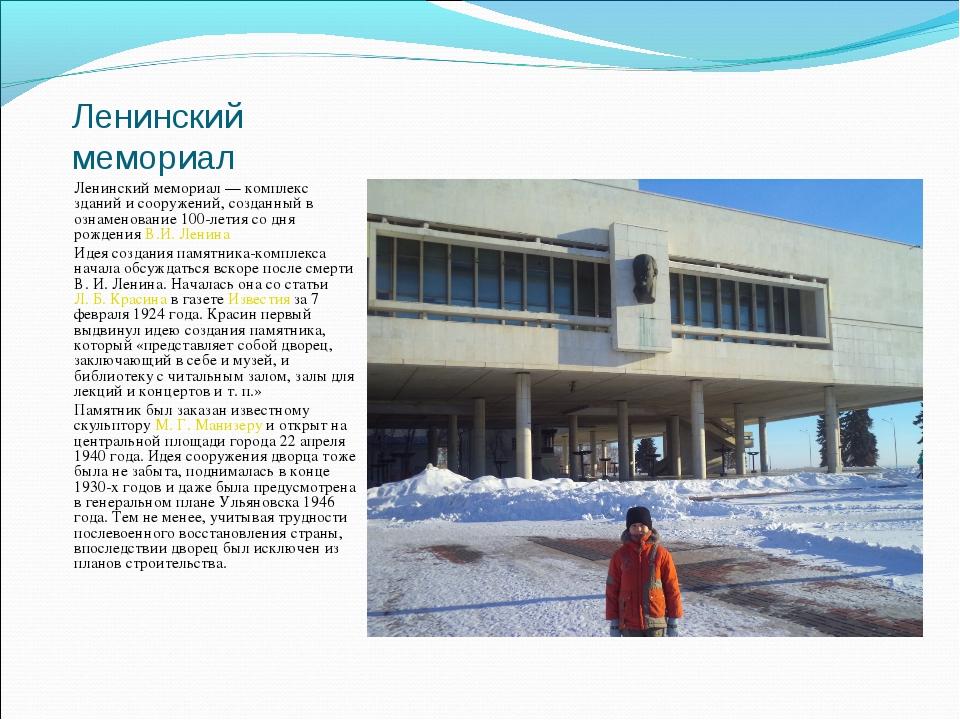Ленинский мемориал Ленинский мемориал— комплекс зданий и сооружений, созданн...