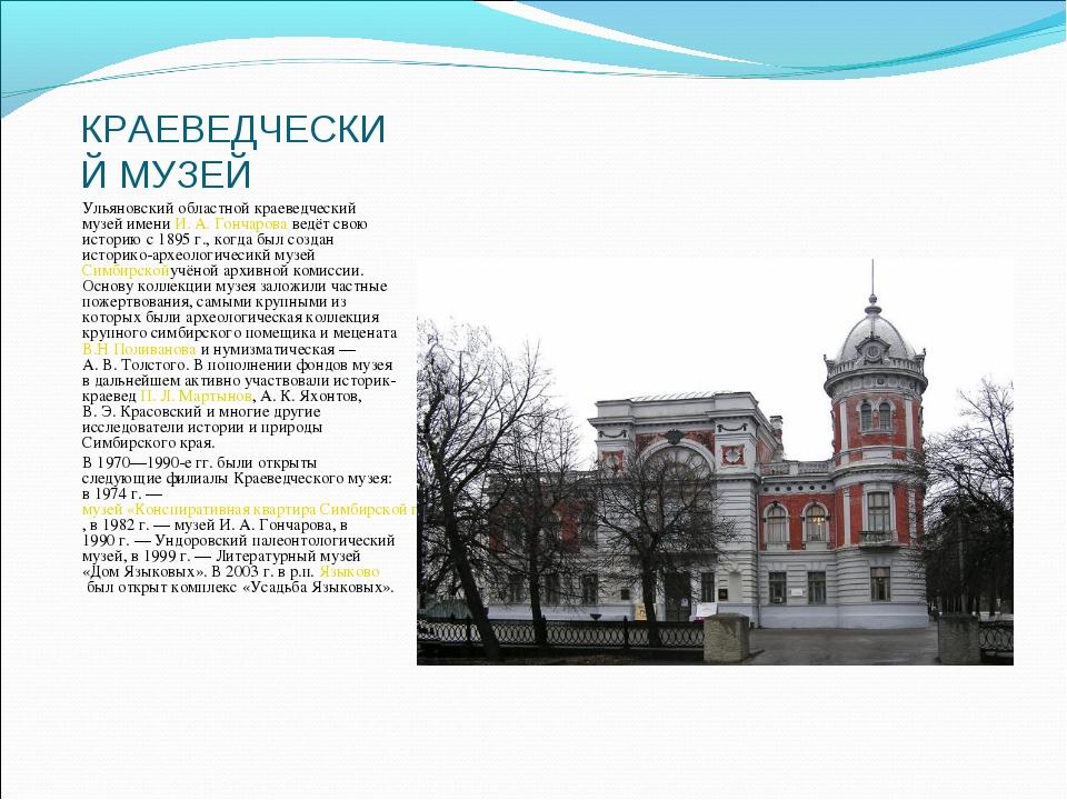 КРАЕВЕДЧЕСКИЙ МУЗЕЙ Ульяновский областной краеведческий музей имениИ.А.Гон...