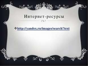 Интернет-ресурсы http://yandex.ru/images/search?text